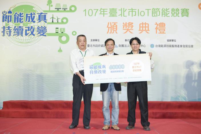 李維斌局長頒發銀獎予得獎團隊─「台北花卉產銷公司及思納捷科技」。[開啟新連結]