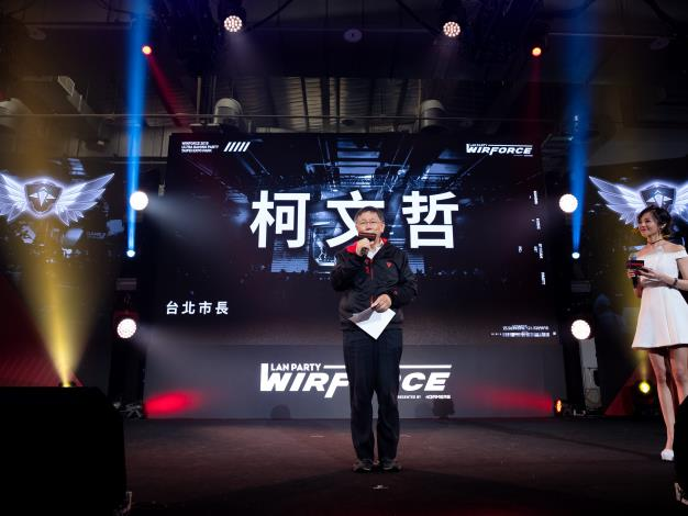 市長柯文哲蒞臨臺北盃電競大賽頒獎典禮致詞。[開啟新連結]