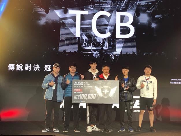 市長頒發團體項目《傳說對決》冠軍予《TCB》。[開啟新連結]