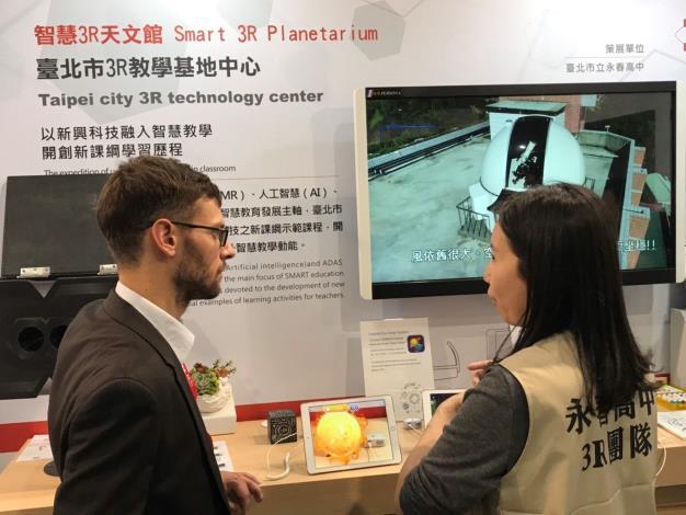 智慧教育展區展示科技融入教學,透過3R技術讓天文課程更有趣,現場吸引國外參觀者前來了解