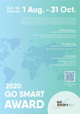 「2020 GO SMART Award」徵件海報