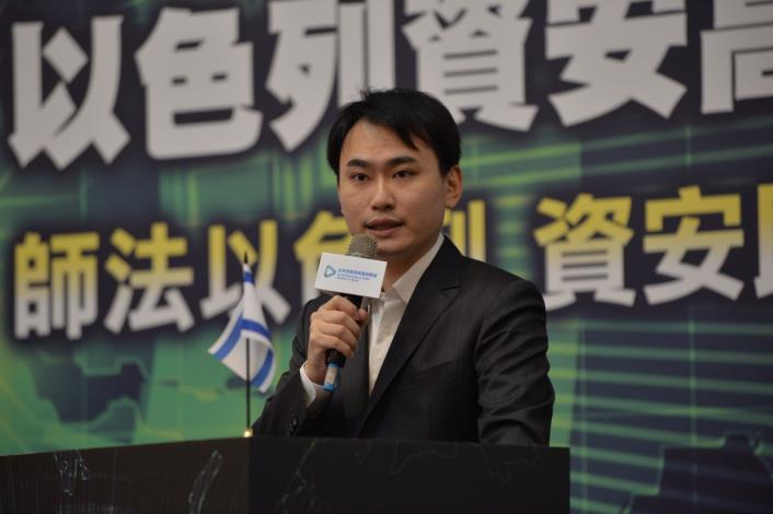 台灣以色列國際資訊安全暨科技交流協會副理事長陳冠廷出席2019以色列資安高峰論壇致詞