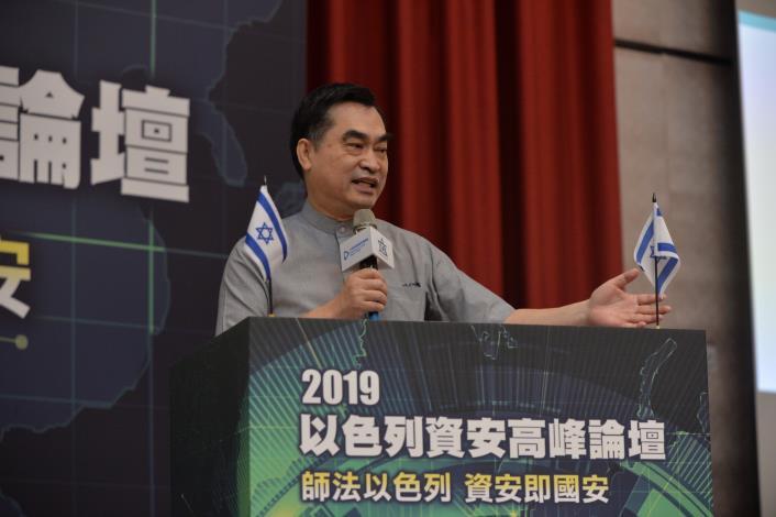 台北市副市長鄧家基出席2019以色列資安高峰論壇致詞