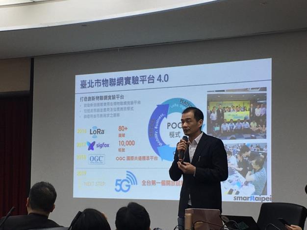 臺北智慧城市專案辦公室李鎮宇主任專案介紹