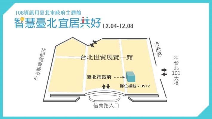 台北市政府主題館位置圖