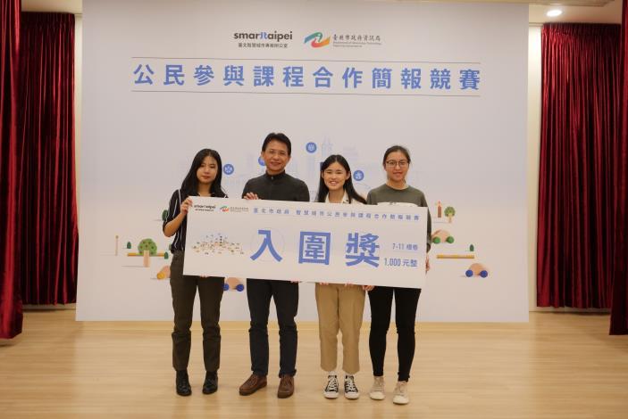 呂新科局長上台頒發公民參與課程合作簡報競賽入圍獎學生組別3