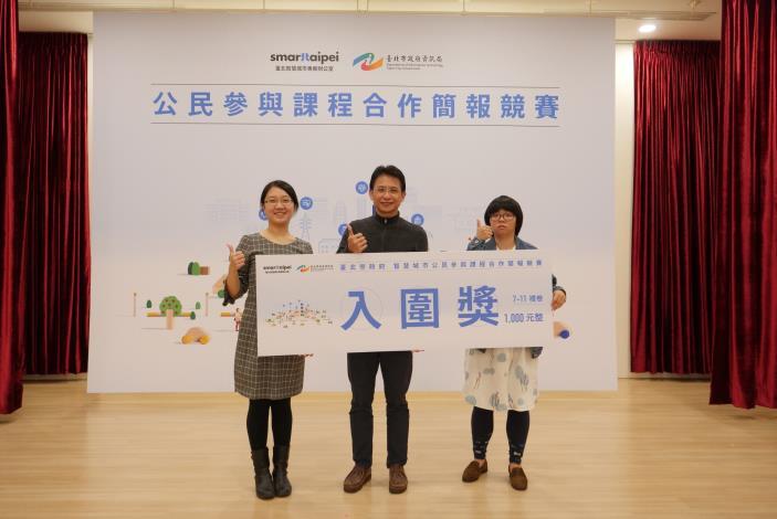 呂新科局長上台頒發公民參與課程合作簡報競賽入圍獎學生組別4
