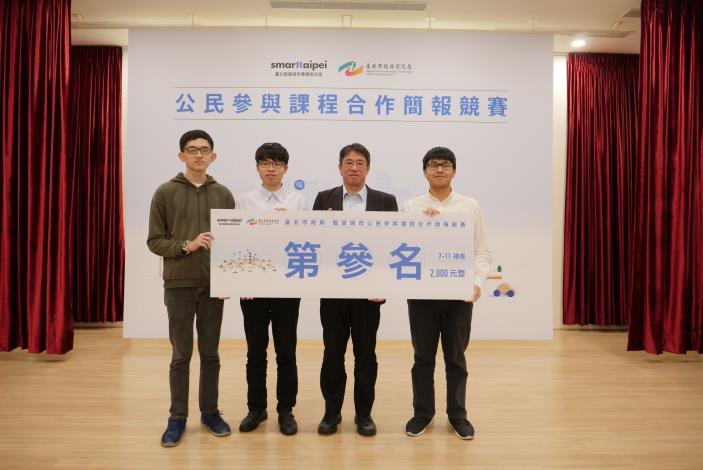 陳志銘秘書長上台頒發公民參與課程合作簡報競賽第三名學生組別
