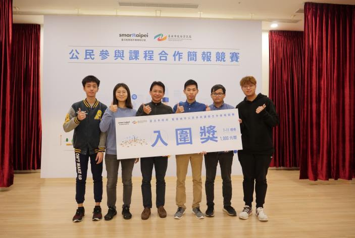 呂新科局長上台頒發公民參與課程合作簡報競賽入圍獎學生組別2