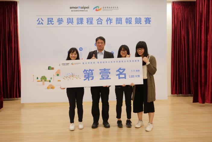陳志銘秘書長上台頒發公民參與課程合作簡報競賽第一名學生組別「食農教育之實境遊戲設計」