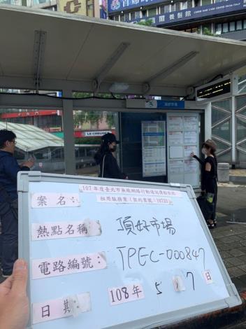 圖1:民眾使用Taipei Free 情形
