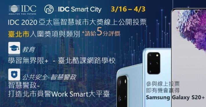 圖2:票投台北市2項智慧城市專案,就有機會抽中大獎!