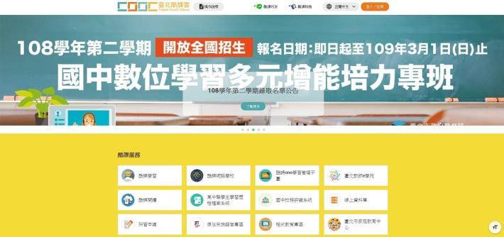 圖3:「臺北酷課雲」網站示意圖