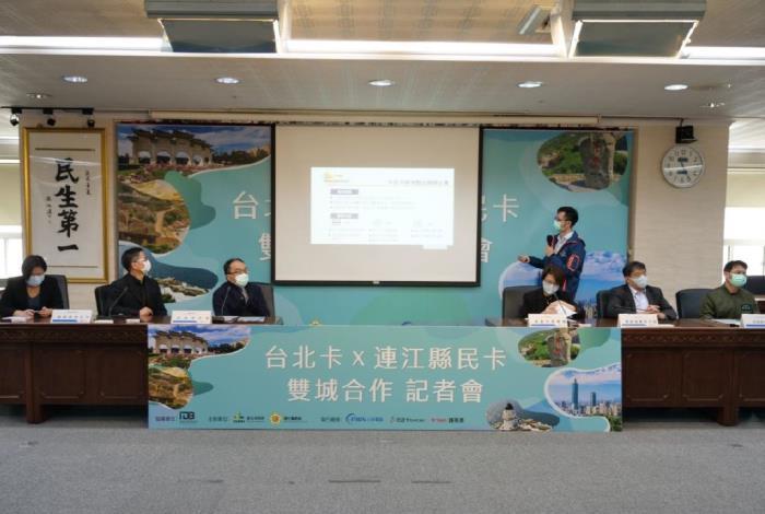 圖3:「台北卡 X 連江縣民卡雙城合作記者會」現場-2