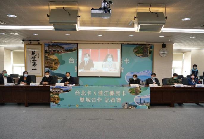 圖2:「台北卡 X 連江縣民卡雙城合作記者會」現場-1