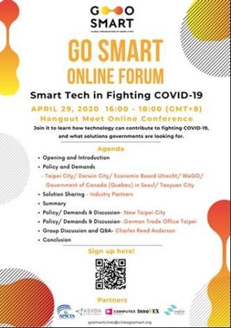 圖1:GO SMART「智慧科技防疫」線上工作坊活動資訊