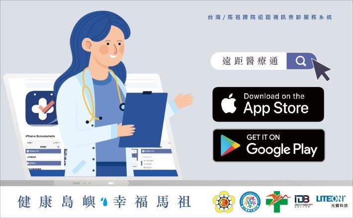 圖1:台灣_馬祖跨院遠距視訊會診服務系統