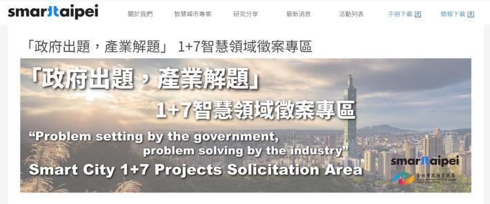圖1:Smart Taipei網站徵案專區