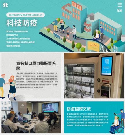 圖5:臺北市政府積極投入「科技防疫」,打造城市安全安心環境