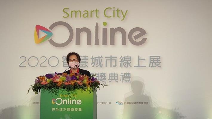 圖1: 2020智慧城市線上展頒獎典禮現場(台北市副市長黃珊珊致詞)