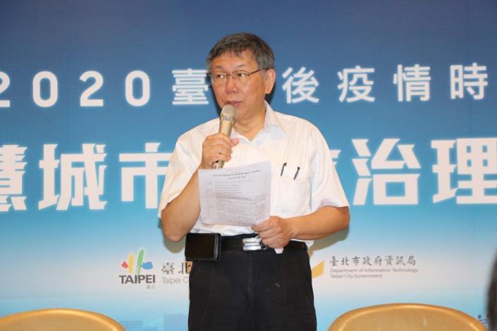 圖1:台北市市長柯文哲於論壇致詞