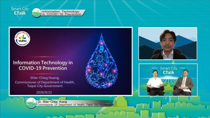 圖3:台北市政府衛生局局長黃世傑講述預防新冠肺炎的資訊科技
