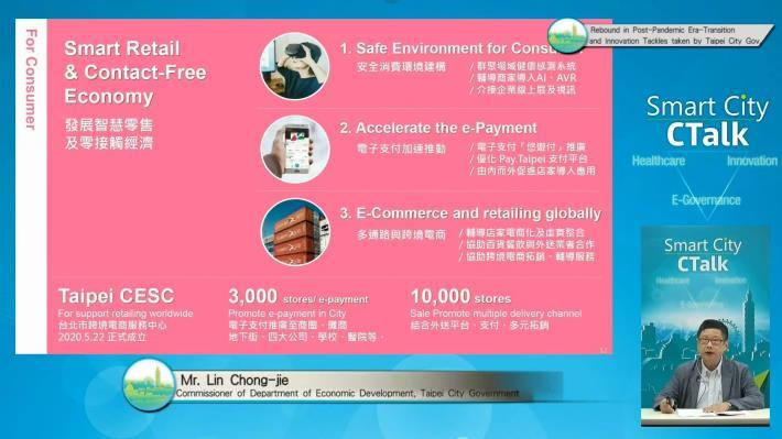 圖5:台北市政府產業發展局局長林崇傑說明後疫情時代台北市政府的產業政策行動