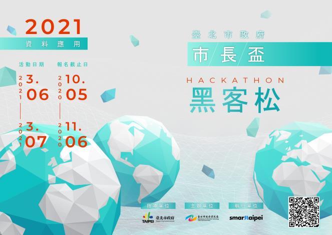 「2021臺北市政府市長盃資料應用黑客松」相關資訊