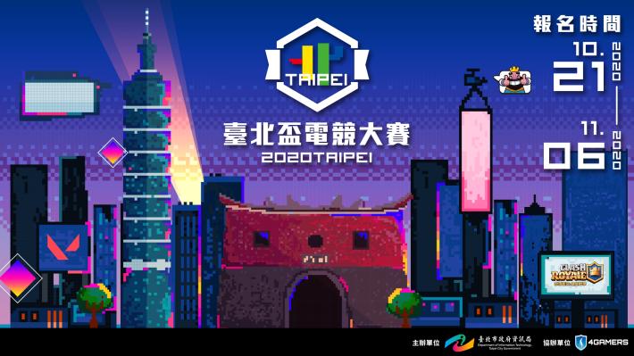 2020台北盃電競大賽宣傳海報