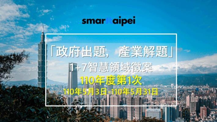 圖1:110年度「臺北智慧城市1+7領域徵案」