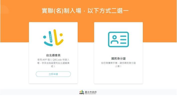 圖1:公有場館實聯(名)制入場,出示「台北通」或「身分證」之二選一方案