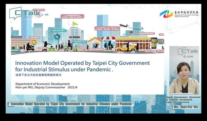 圖1 :臺北市政府產發局副局長吳欣珮於首場創新場次發表專題演講