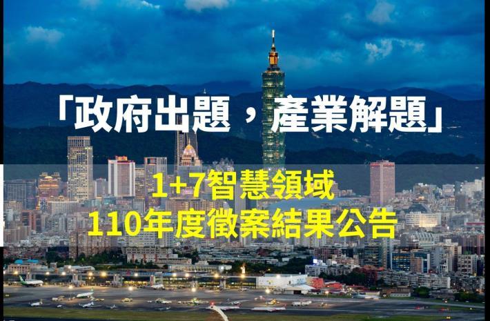 圖1:110年度「臺北智慧城市1 7領域」徵案結果公告