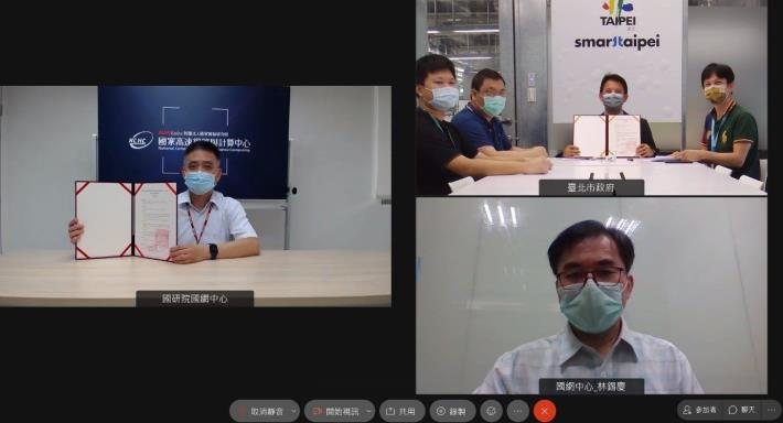 圖1:臺北市政府資訊局與國研院國網中心視訊簽署2nd Taipei合作備忘錄