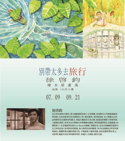 作者介紹暨策展主題-徐啓鈞-別帶太多去旅行