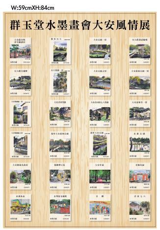 大安市民藝廊110年第1季-大安風情展-策展明細海報