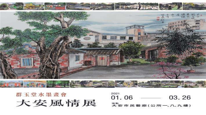 大安市民藝廊110年第1季-策展主題-大安風情展