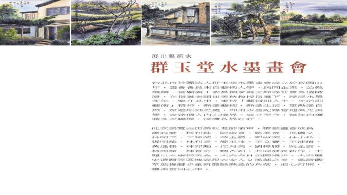 大安市民藝廊110年第1季-作者介紹-群玉堂水墨畫會