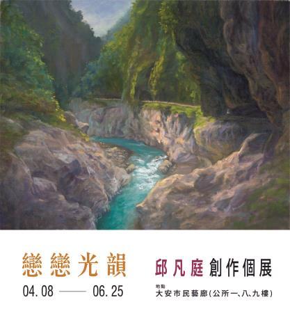 大安市民藝廊110年第2季-策展主題-戀戀光韻