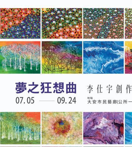 大安市民藝廊110年第3季-策展主題-夢之狂想曲