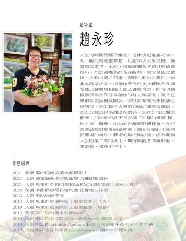 大安市民藝廊110年第4季-作者介紹-趙永珍