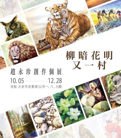 大安市民藝廊110年第4季-策展主題-柳暗花明又一村海報