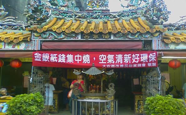 「福景宮」宣導金銀紙錢集中焚燒