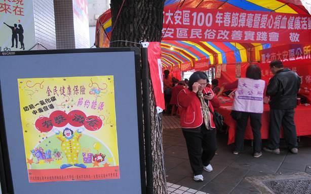 100年春節揮毫暨愛心捐血活動(舞獅)