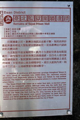 台北監獄圍牆遺蹟照片2[開啟新連結]