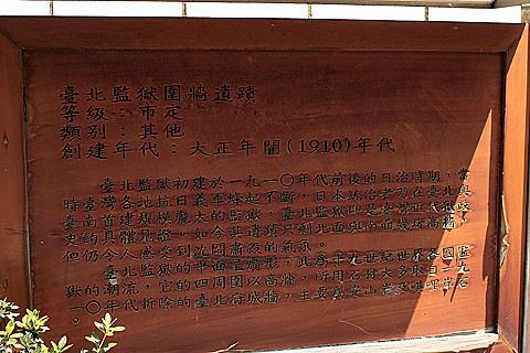 台北監獄圍牆遺蹟照片1[開啟新連結]