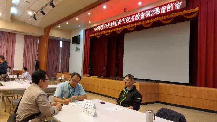 108年市長與里長市政座談會會前會。
