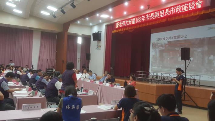 108年度市政座談會