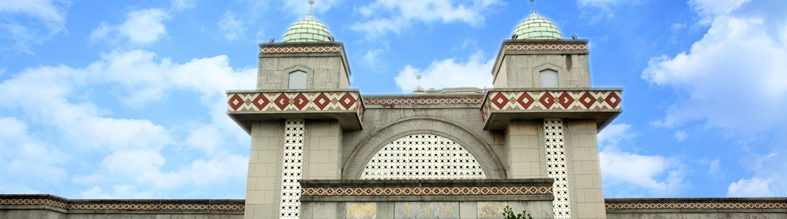 大安區古蹟-清真寺
