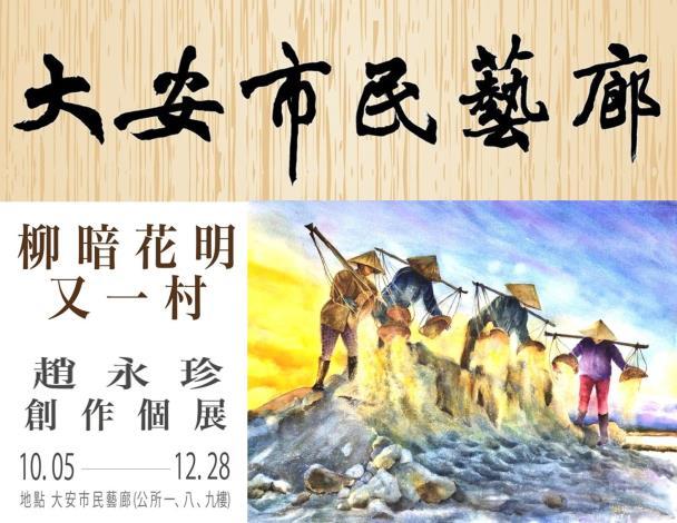 大安市民藝廊